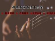 南京吉他培训丨十三年专注吉他的培训机构