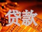 上海企业助业贷法人贷款-50-100万无抵押贷款