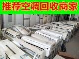 成都二手空调回收,废旧空调回收,中央空调回收