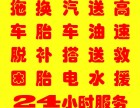 武汉高速救援,搭电,脱困,快修,换备胎,拖车