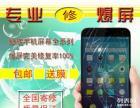 东莞实体 魅族MX3、4 魅蓝系列手机屏幕维修