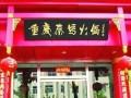 重庆秦妈火锅官网,秦妈火锅加盟多少钱?
