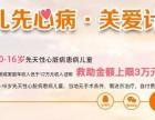 北京京都儿童医院小儿心脏病专业