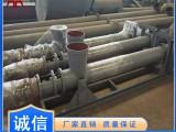 重諾 化工廠專用 稱重螺旋輸送機 U型 管式 支持定制