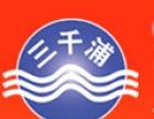 三江千里浦加盟