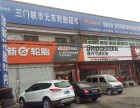 元东轮胎超市