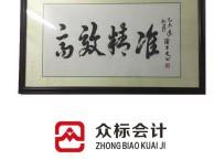 杭州注册公司专家,代账200元起,股权变更,公司转让,垫验资