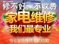 北京金祥家电维修中心空调,冰箱,热水器维修,修不好不收费