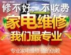 北京好一点技术家电维修中央空调冰箱热水器维修,修不好不收费