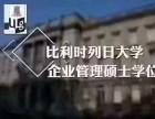 比利时列日大学免联考MBA北京班-靠谱吗