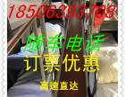 (青岛到泰州客车 直达(188506393708)) 泰州直