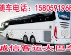 连江到沧州卧铺直达汽车查询 //15805919685几点发