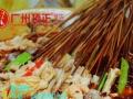 江门学习做四川冷串串 大火锅一对一教学 摇滚烤鸡技术学校