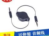 汽车音响音频线品牌 齐越海3.5mm可拉伸AUX音频伸缩线