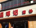 文昌邓记清补凉加盟多少/小吃加盟/甜品加盟