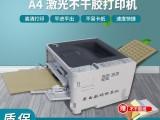 惠佰B611-印刷廠小批量數碼激光標簽打印機