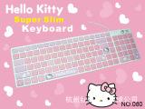 超薄多媒体防水键盘Hello kitty卡通有线键盘USB外接笔