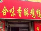 怪合味香酥鸡鸭可以加盟吗,怪合味香酥鸡鸭加盟费多少钱,总部