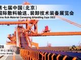 2022第七屆北京散裝物料輸送裝卸技術裝備展覽會