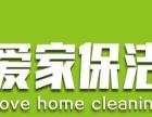 九江爱家保洁服务中心-专业各种保洁