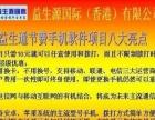 香港益生通手机节费公司