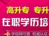 电子科技大学-大专、本科,广东开放大学-大专、本科