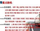 受理天津至全国各地的整车、零担往返公路运输业务