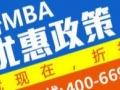 MBA提前面试:你需要知道的几点技巧!