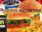 乐天派加盟好不好 乐天派汉堡快餐店怎么样赚钱吗