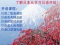 日语高考 日语初级 出国劳务留学语言培训联系我 联创培训