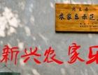 新兴农家小院避暑胜地