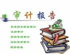 青浦夏阳代理记账 审计评估 工商代办 公司注销 补申报