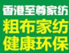 香港至尊家纺加盟