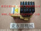 CSP-25压力机滑块锁固泵,电子模高指示器 购原装选东永源