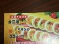 金三顺紫菜包饭加盟