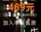 香港幸福狐狸内衣加盟 内衣投资金额 1万元以下