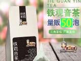 第五元素 清香型原叶三角袋泡茶50泡 铁