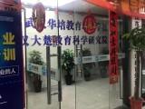 武汉华培教育培训学校随州分校