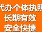 代办天津市无地址个体工商户注册税务备案当天拿照