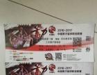 CBA中国男子篮球职业联赛总决赛门票