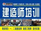 邯郸海德教育2017年报考一级建造师现在报名即可享受五一优惠