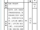 2021年中国地质大学兵团开放大学分部网络学院专科本科招生