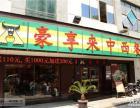 豪享来中西餐厅加盟/豪客来西餐加盟总部