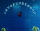 云南华俊安法律服务有限公司