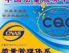 专业办理ISO9001质量管理体系认证证书三大体系