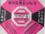 防震撞标签 二代升级版SHOCKOKEE2 5G