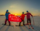 哈尔滨雪莲滑雪场激情滑雪一日游