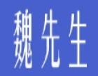魏先生运动服饰 诚邀加盟