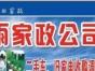 扬州及时雨家政保洁公司为您服务