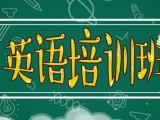 北京职场英语培训,考研英语,独有母语式教学